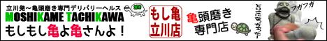 もしもし亀よ亀さんよ! 立川店