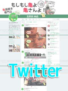 Twitter(ツイッター)