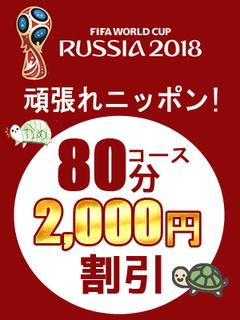 2018ワールドカップ応援キャンペーン!